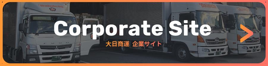 株式会社大日商運 企業サイトはこちら